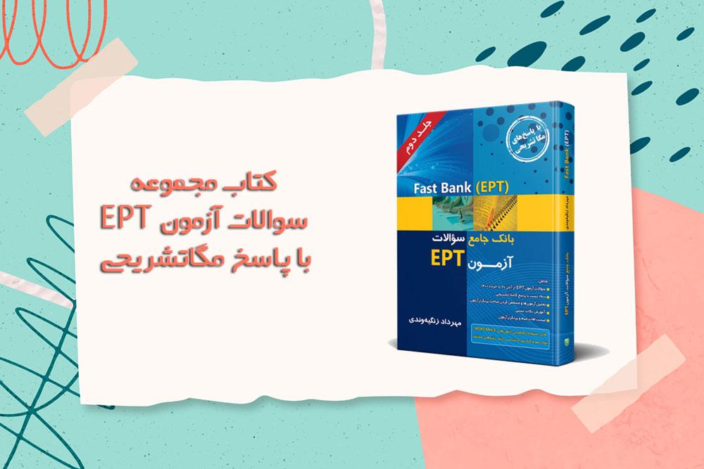 مرجع سوالات EPT با پاسخ تشریحی - ویرایش 1400