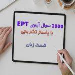 1000 سوال آزمون EPT با پاسخ تشریحی